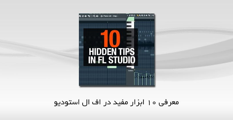 10-tips-for-flstudio-thumb