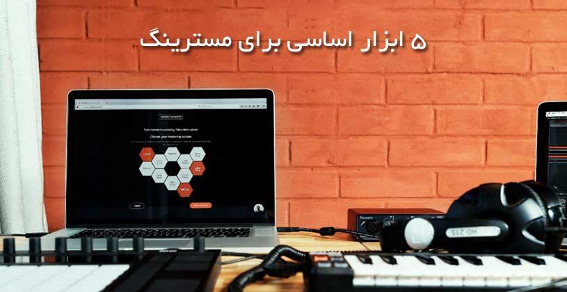 5-abzar-mastering-thumb