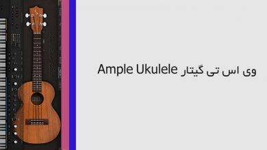Photo of وی اس تی گیتار Ample Ukulele 3-0 WiN-MAC