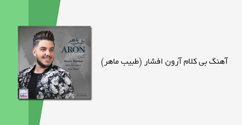 Aron-Afshar—Tabibe-Maher-THUMB