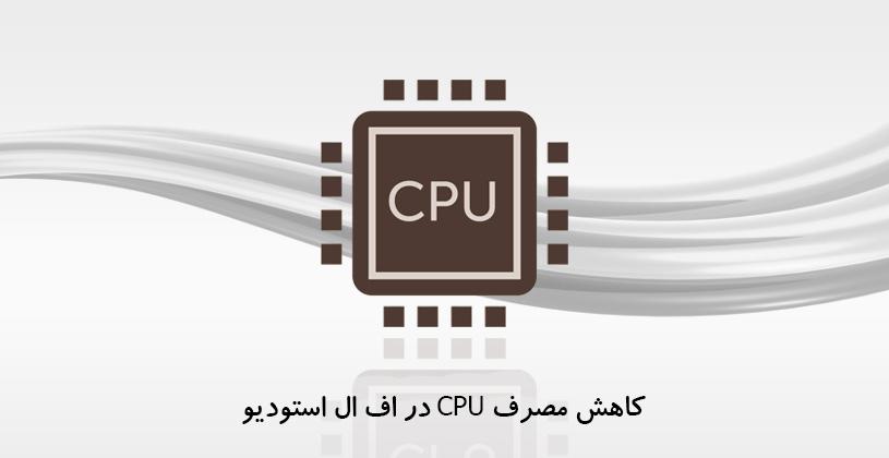 کاهش مصرف CPU در اف ال استودیو