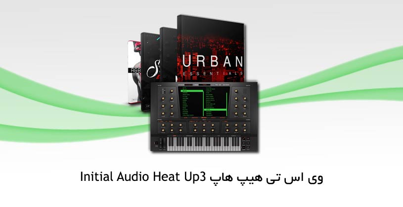 Photo of وی اس تی هیپ هاپ Initial Audio Heat Up 3
