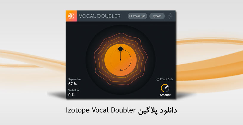 Photo of دانلود پلاگین Izotope Vocal Doubler
