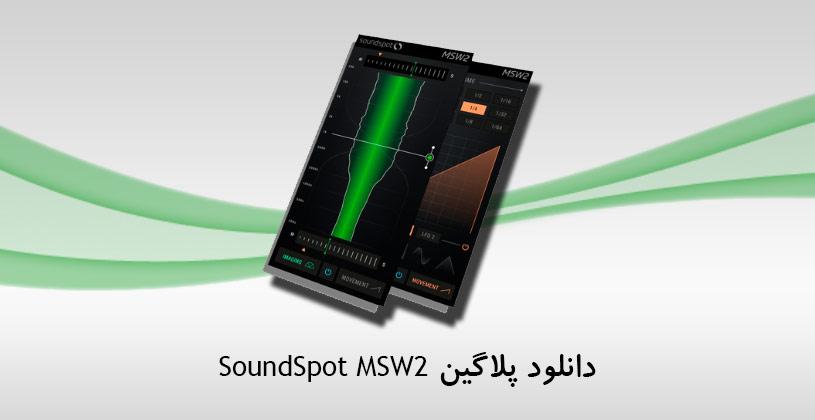 Photo of دانلود پلاگین SoundSpot MSW2