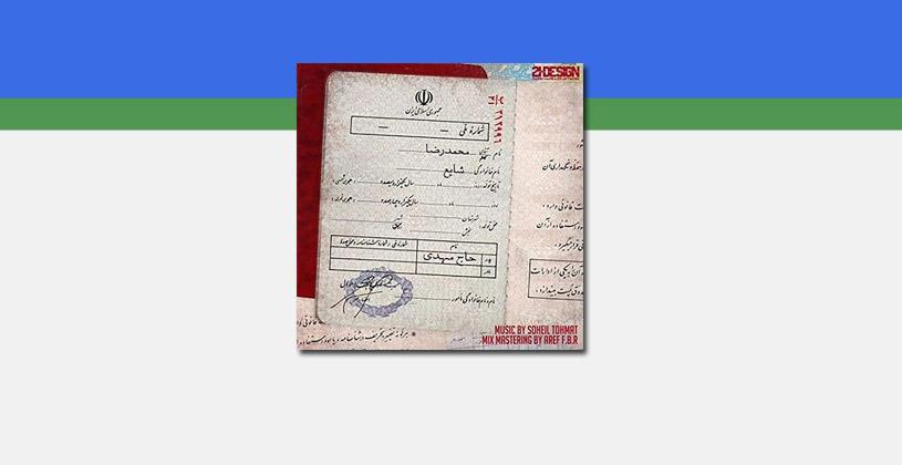 Shayea-HajMehdi-instrument-thumb