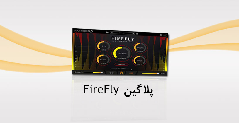 Photo of دانلود پلاگین SoundSpot FireFly