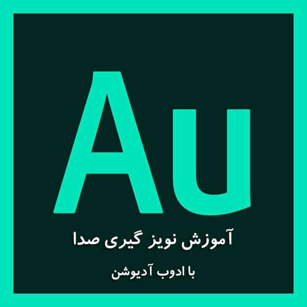آموزش نویز گیری صدا با Adobe Audition CS6