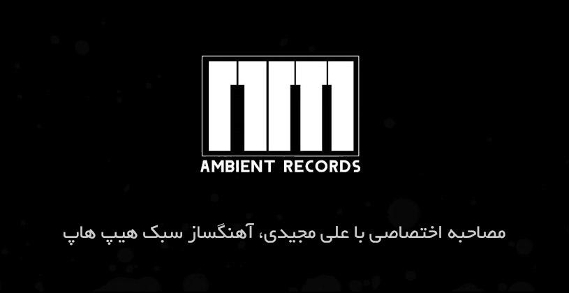 مصاحبه اختصاصی با علی مجیدی آهنگساز رپ