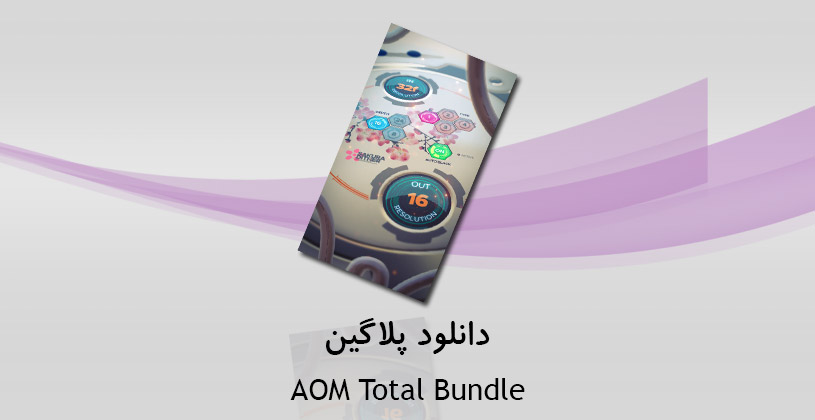Photo of دانلود پلاگین AOM Total Bundle