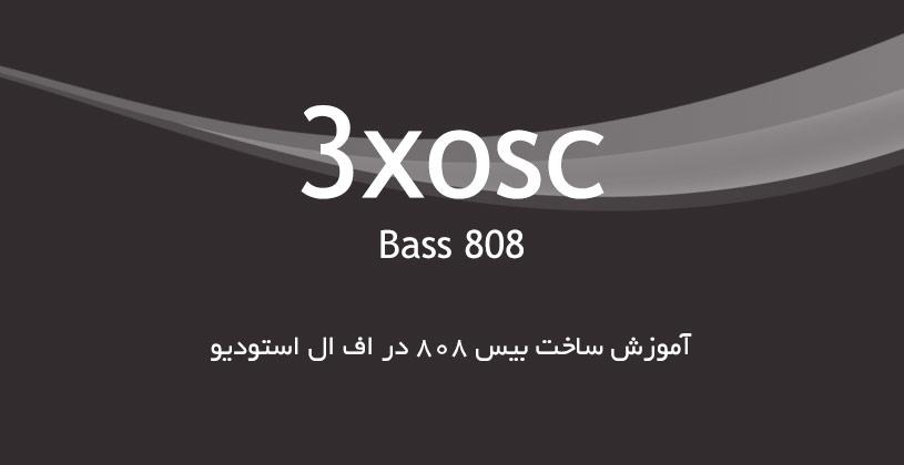 آموزش ساخت بیس 808 در اف ال استودیو
