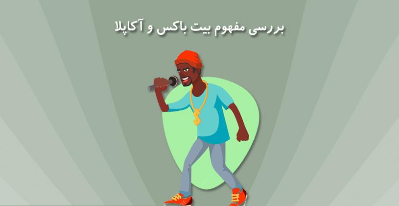 beatbox-thumb