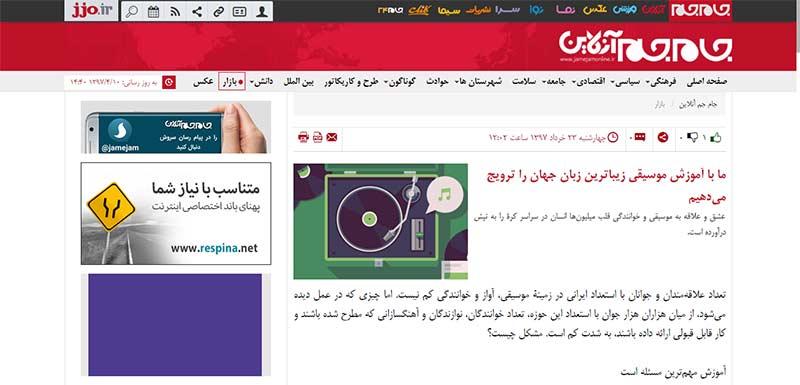 بیتستان در خبرگزاری جام جم آنلاین