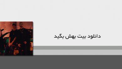 Photo of دانلود بیت بهش بگید