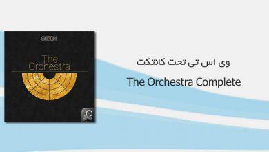 Photo of وی اس تی تحت کانتکت The Orchestra Complete (رایگان)
