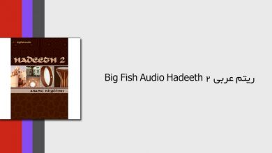 Photo of ریتم عربی Big Fish Audio Hadeeth 2 WAV