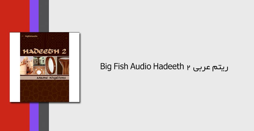 big-fish-audio-headeeth2-thumb