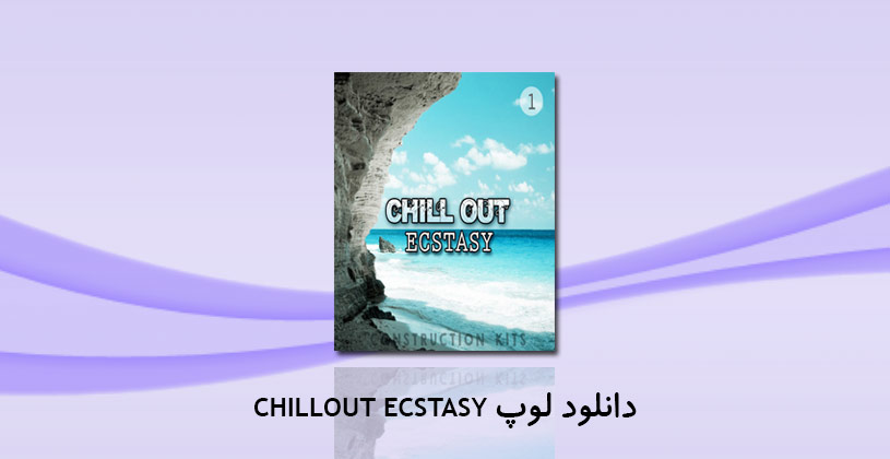 chillout-thumb-loop