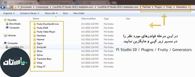 آموزش کرک کردن اف ال استودیو 20 بخش سوم