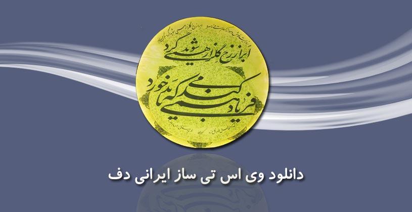 daaf-persian