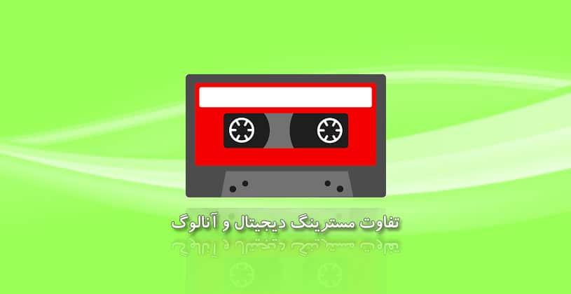 digital-mastering