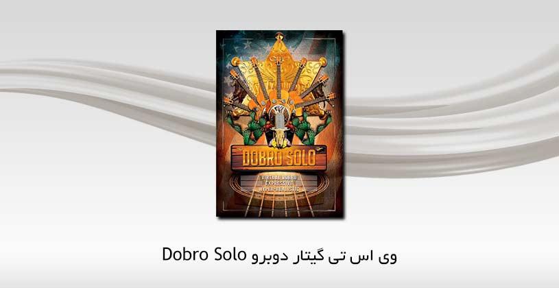 Photo of وی اس تی گیتار دوبرو 8DIO Dobro Solo