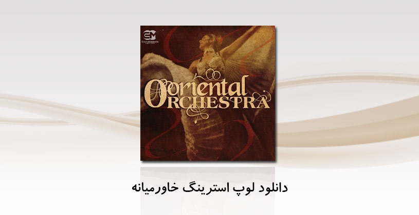 earthmoments-oriental-orchestr-thumb