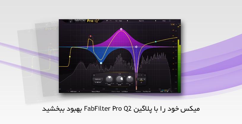 fabfilter-pro-q-2-thumb