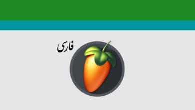 Photo of فارسی نویسی در اف ال استودیو + فیلم آموزشی