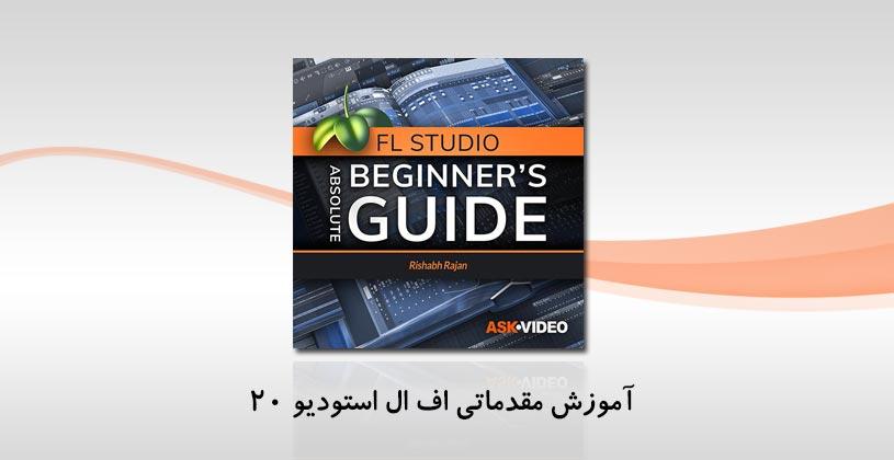 Photo of آموزش مقدماتی اف ال استودیو 20