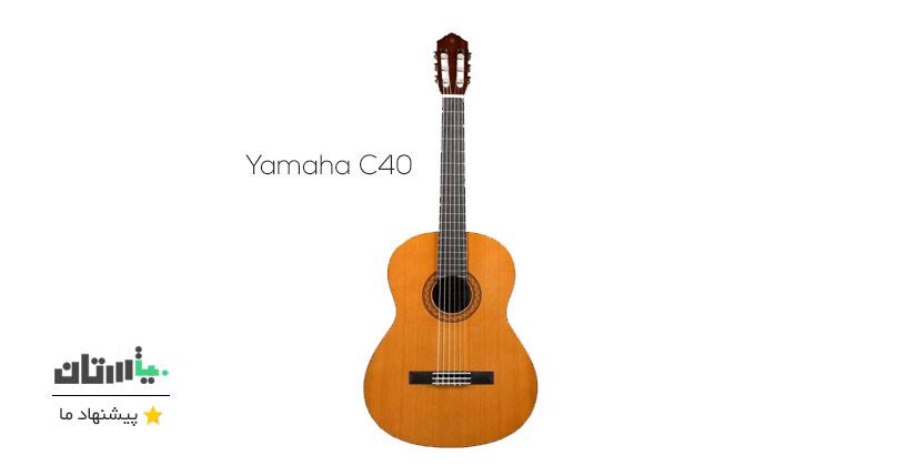 خرید گیتار کلاسیک یاماها C40