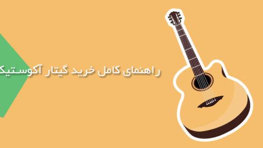 guide-guitar-thumb