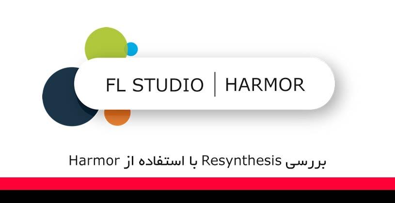 Photo of بررسی Resynthesis با استفاده از Harmor