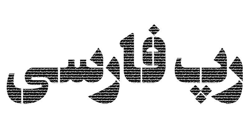 رپ فارسی