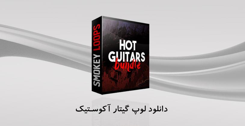 Photo of دانلود لوپ و سمپل Hot Guitars Bundle