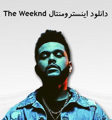 مشخصاتدانلود اینسترومنتال The Weeknd Instrumental