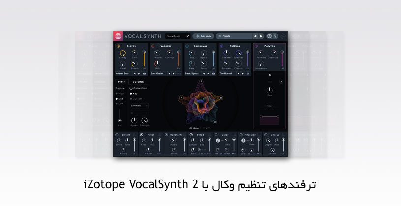 izotop-vocal-thumb