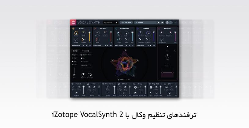 Photo of ترفندهای تنظیم وکال با iZotope VocalSynth 2