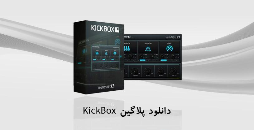Photo of دانلود پلاگین KickBox 1.0.2