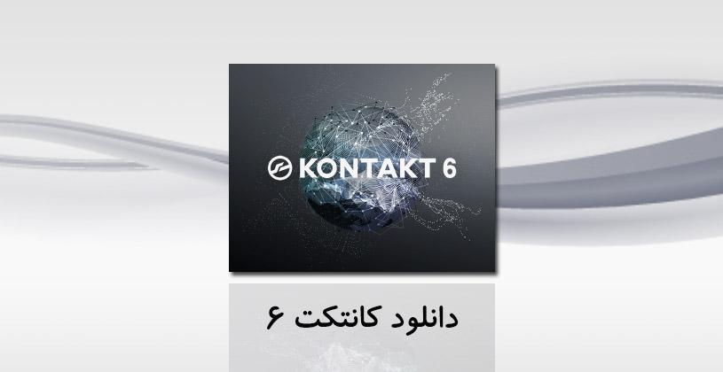 Photo of دانلود کانتکت 6.1.1 Native Instruments Kontakt + فیلم آموزش نصب
