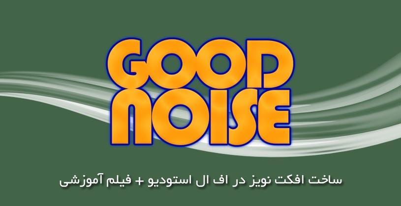 make-noise-thumb