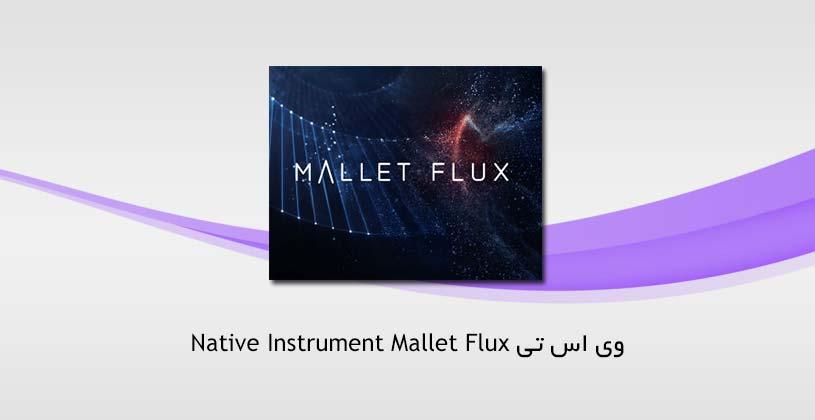 mallet-flux-thumb