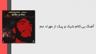 Photo of آهنگ بی کلام شیک و پیک از مهراد جم