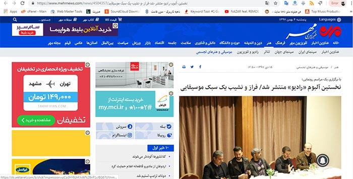 آلبوم گروه رادیو در خبرگزاری مهر