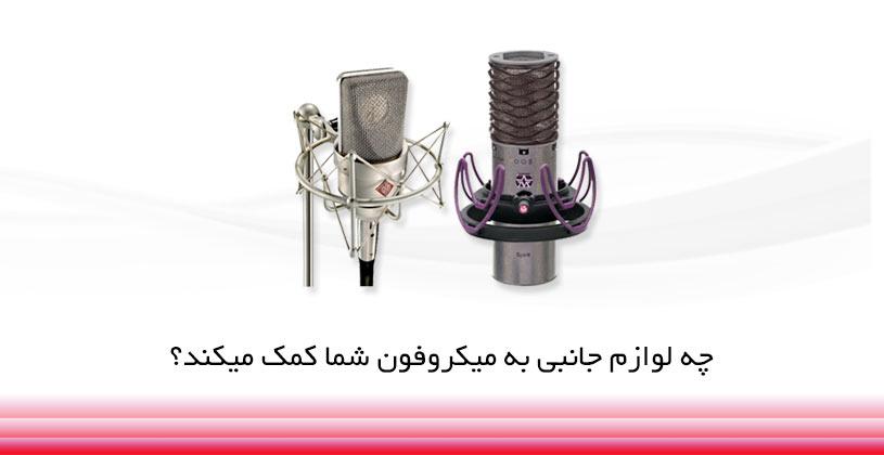 mic-lavazem-thummb