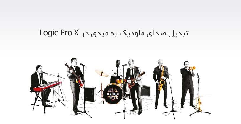 Photo of تبدیل صدای ملودیک به میدی در Logic Pro X