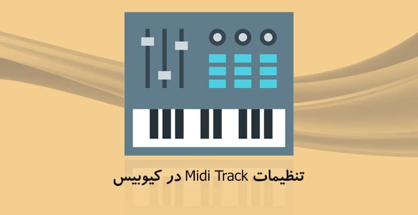 midi-track-cubase-thumb