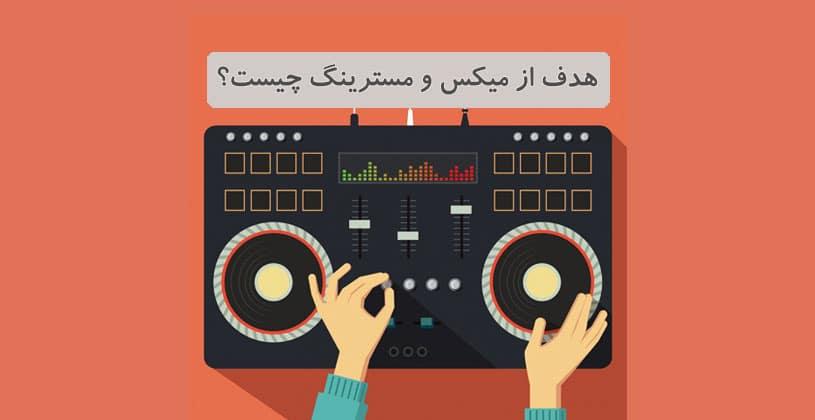 mixmaster-thumb