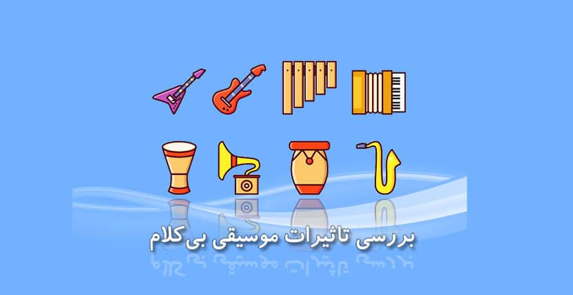 musik-instrumental