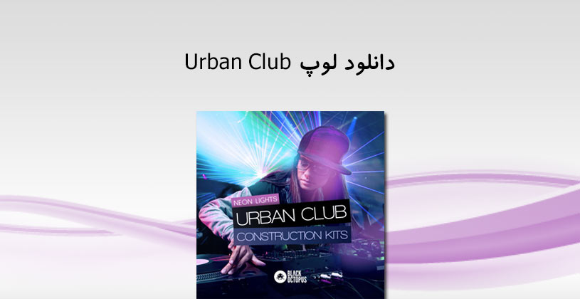 Photo of دانلود لوپ Black Octopus Sound Neon Lights Urban Club