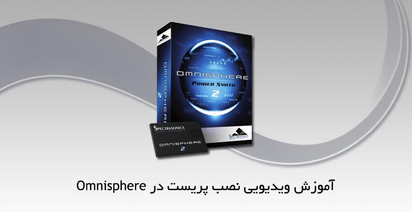 آموزش نصب پریست در Omnisphere